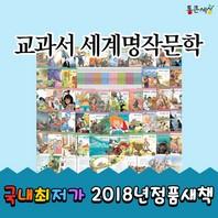 통큰세상 교과서세계명작문학 전 80권 페이퍼북