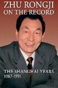 [해외]Zhu Rongji on the Record (Hardcover)