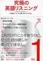 究極の英語リスニング 1 CD付き /CD 포함 (정)새책수준 [일본서적]   ☞ 서고위치:SV 1  *[구매하시면 품절로 표기 됩니다]