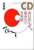 聲に出して讀みたい日本語 CDブック