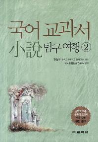 국어 교과서 소설 탐구여행. 2