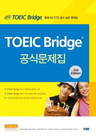 TOEIC Bridge 공식문제집