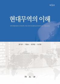 현대무역의 이해(5판)(양장본 HardCover)
