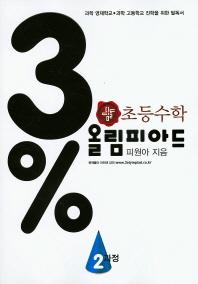 초등수학 3% 올림피아드: 2과정