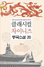 클래시컬 차이니즈 중국소설 20(즐거운지식 42)