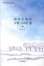 고향 그리운 밤(CD1장포함)(황송문번역시선집)(양장본 HardCover)