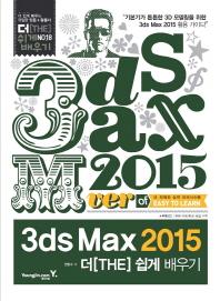 3ds Max 2015 더 쉽게 배우기(CD1장포함)(더 쉽게 배우기 18)