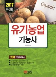 유기농업 기능사(2017)