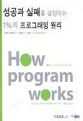 성공과 실패를 결정하는 1%의 프로그래밍 원리