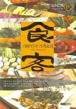 대한민국 식객요리: 가을진미 편