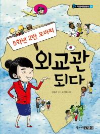5학년 2반 오마리 외교관 되다 /주니어김영사[1-630102]