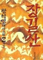 장길산 8 (구판)