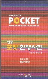 포켓 한영사전(2판)