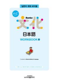 Bunka 문화 일본어 WORKBOOK. 2(All new)(All new)(개정판)