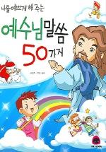 예수님 말씀 50가지 (나를 기쁘게 해 주는)