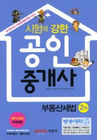 부동산세법(공인중개사 2차)(2012)