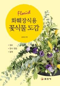 화훼장식용 꽃식물 도감(2판)