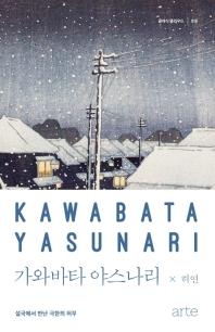 가와바타 야스나리(클래식 클라우드 10)
