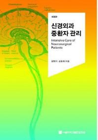 신경외과 중환자 관리(개정판)(반양장)