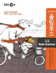 고교 Basic Grammar(2017)