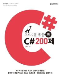 초보자를 위한 C# 200제(2판)