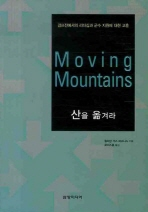 MOVING MOUNTAINS 산을 옮겨라 9788958971399