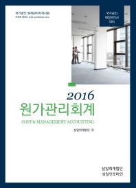 원가관리회계(재경관리사)(2016)