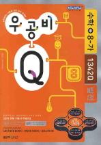 수학 중8-가 (발전)(1342Q)(2009)
