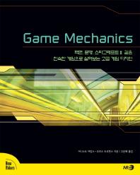 Game Mechanics(게임 개발 프로그래밍)