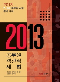 공무원 객관식 세법(2013)(전면개정판 3판)