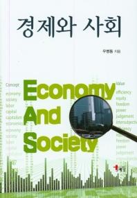 경제와 사회(양장본 HardCover)