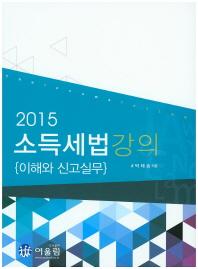 소득세법강의(이해와 신고실무)(2015)