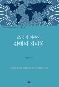 초국적 이주와 환대의 지리학(대구대학교 다문화사회정책연구소 2)