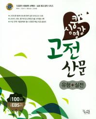 고등 고전산문(유형+실전)(2017)