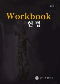 로스쿨 헌법(Workbook)(5판)(양장본 HardCover)