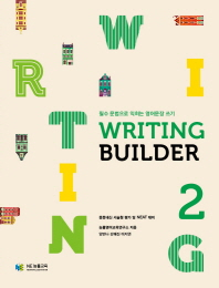 Writing Builder(라이팅 빌더). 2