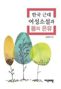 한국 근대 여성소설과 몸의은유(양장본 HardCover)