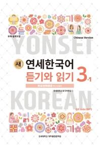 연세한국어 듣기와 읽기 3-1(중국어)