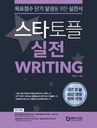 스타토플 실전 라이팅(TOEFL Writing)