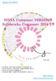 3DVIA Composer V6R2014와 Solidworks Composer(2014). 2(동영상으로 배우는)(DVD)