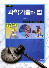 과학기술과 법(3판)(양장본 HardCover)