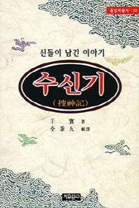 수신기(동양학총서 38)
