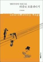 멀티미디어 아티스트 라즐로 모홀리나기(대화9)