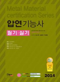 압연기능사 필기 실기(2014)(개정판 4판)