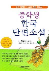 중학생 한국 단편소설 1