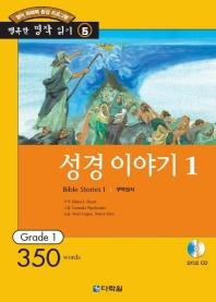 성경 이야기 1 ( 5)