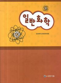 일반화학(개정판 5판)
