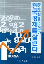 중도실용주의가 한국경제를 살린다