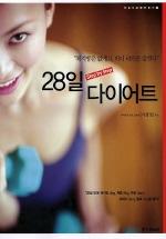 28일 Step by Step 다이어트(아름다운 몸 만들기 2)
