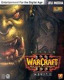 워크래프트 3(완벽가이드북)